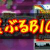 【マイジャグラー3】BIG確率ぶっ壊れで〇000枚!高設定濃厚台(予想設定5)をブン回し