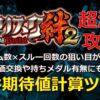 バジリスク絆2 見える化マガジン|天井期待値(ゲーム数×スルー回数別)も公開|期待値